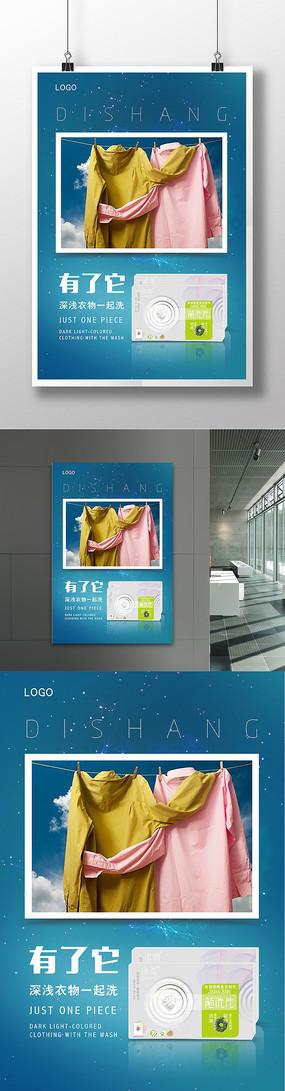 洗衣片洗涤用品微信宣传海报