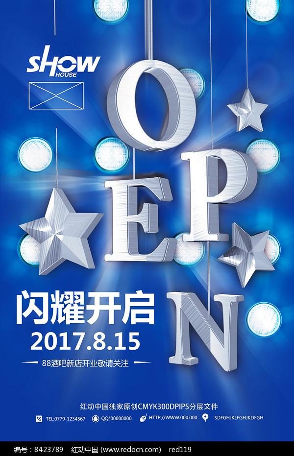 夜店新店开业海报模版图片