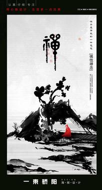 禅意佛学水墨文化海报设计