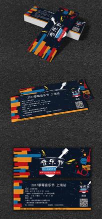 音乐节入场券设计