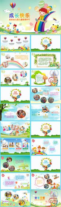 幼儿成长教育儿童招生课件PPT