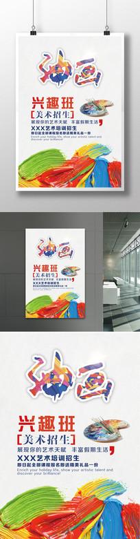 油画兴趣班招生海报设计