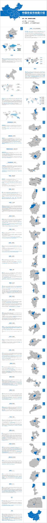 中国地图PPT模板