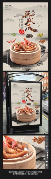 中国风凤爪金手指文化海报
