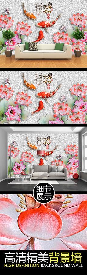 中国风浮雕锦鲤荷花电视背景墙
