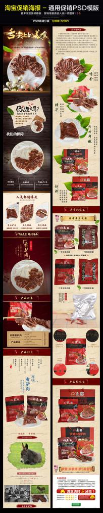 中国风农家乐驴肉详情页设计