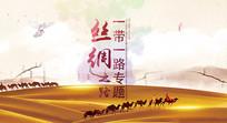 中国风丝绸之路水墨片头 mp4