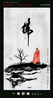中国风禅意佛学海报 PSD