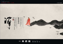 中国风禅意佛学宣传海报