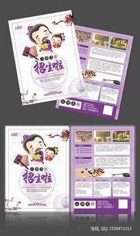 中国风招生单页