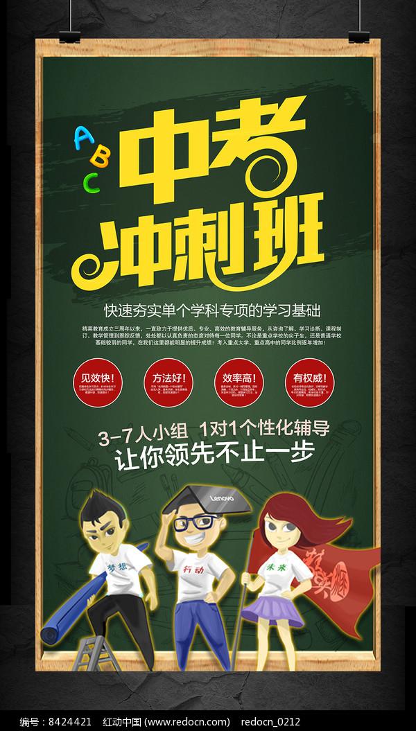 中考冲刺班辅导班招生海报图片