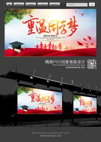 重温同学梦同学会海报设计