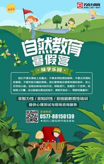 自然教育户外活动海报