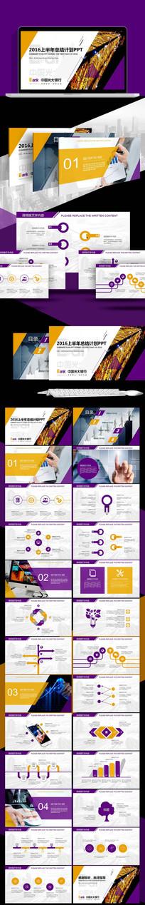 紫色光大银行工作报告PPT模板