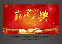 OPENING巅峰庆典舞台背景