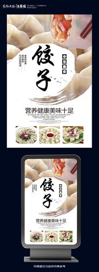 创意饺子宣传海报设计