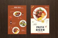 创意欧式西餐菜单菜谱