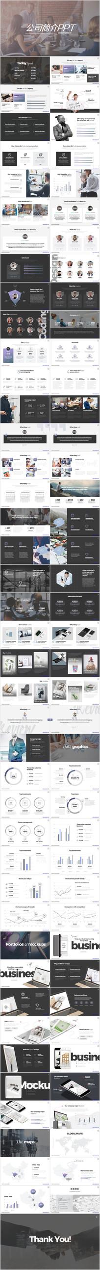 创意设计企业宣传商务ppt