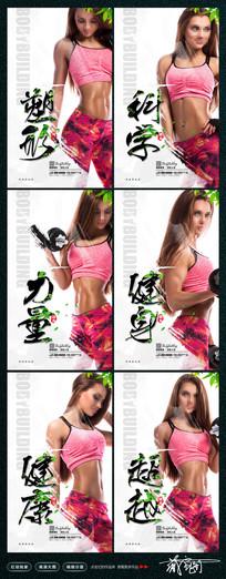 创意中国风健身运动展板设计