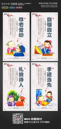 传统教育中国风校园展板