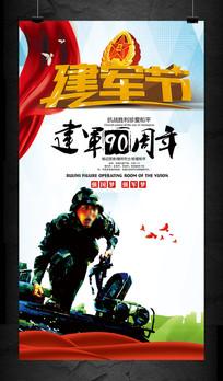 大气红色八一建军节宣传海报