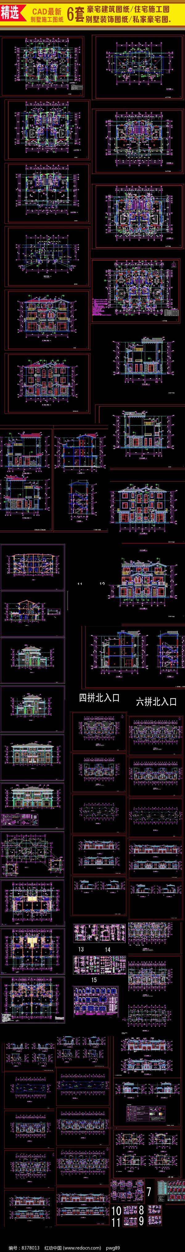 多套别墅建筑设计施工图图片