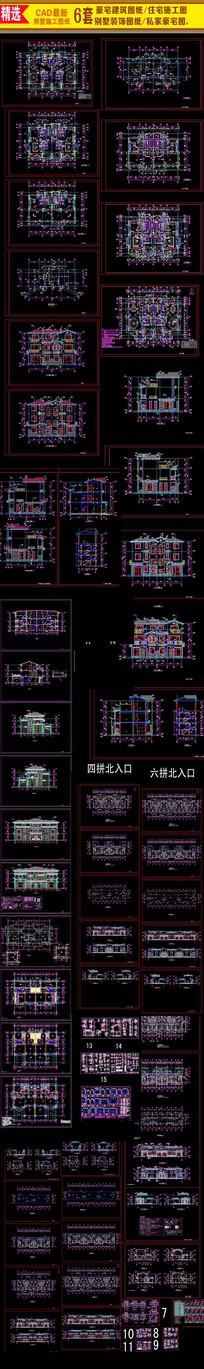 多套别墅建筑设计施工图 dwg