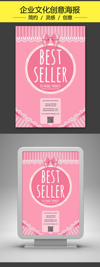 粉色女性内衣服装PSD海报