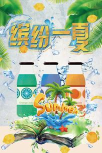 缤纷一夏夏季饮料宣传单