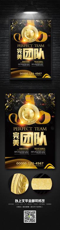 高档完美团队销售冠军颁奖海报