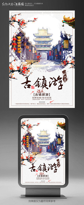 古镇游中国风艺术海报
