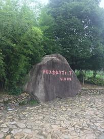 红军纪念景石
