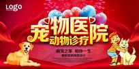 红色简约宠物医院海报设计