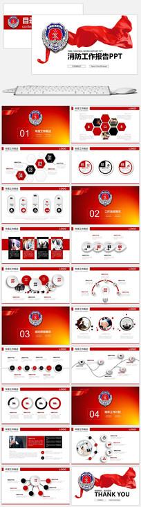 红色立体中国消防PPT pptx