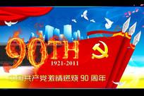 建党九十周年展板设计