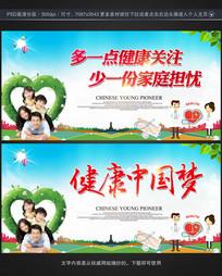 健康中国梦展板设计