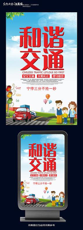 简约和谐交通宣传设计
