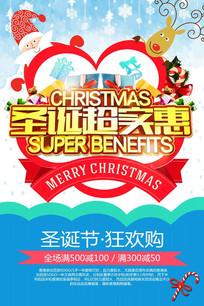简约精美圣诞海报设计
