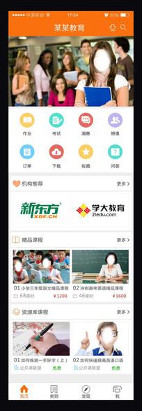 教育培训网站界面设计