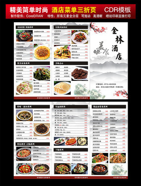 酒店菜單三折頁設計圖片