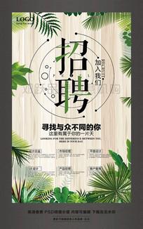 绿色时尚春天夏季企业招聘海报