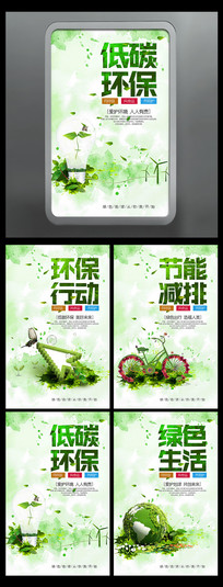 绿色水墨水彩创意环保海报