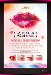 美唇诱惑海报设计