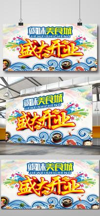 美食城开业宣传海报