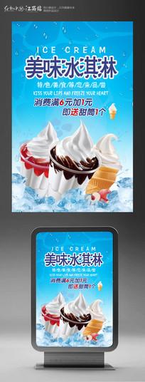 清爽美味冰淇淋海报
