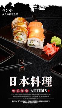 日本料理宣传海报设计