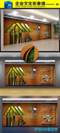 生态环保家装公司文化形象墙 PSD