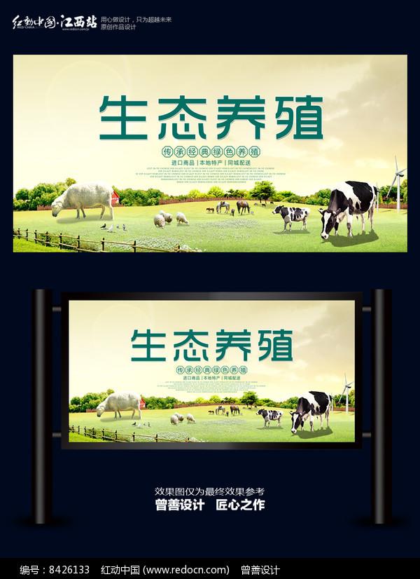 生态养殖宣传海报图片