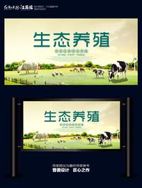 生态养殖宣传海报