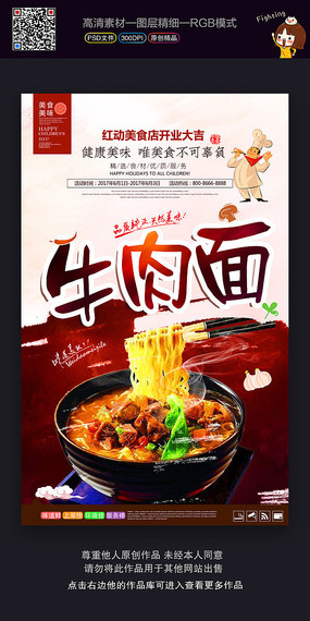 时尚美味牛肉面宣传海报